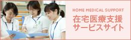 在宅サービスサイト