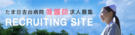 たま日吉台病院 看護師 求人募集 リクルーティングサイト