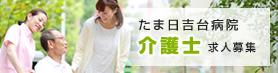 たま日吉台病院 介護士 求人募集 リクルーティングサイト